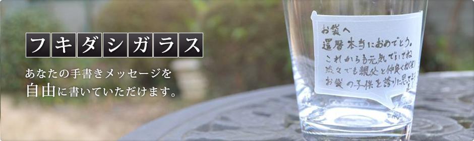 フキダシガラス