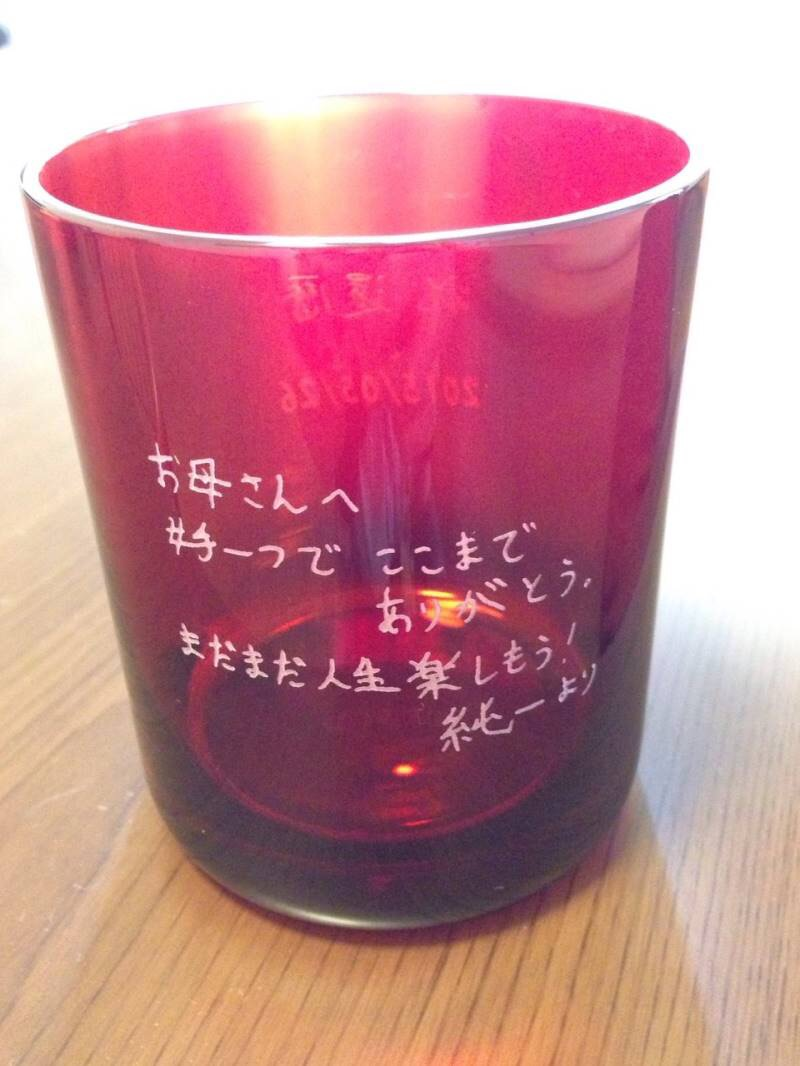 赤いグラス 還暦祝い